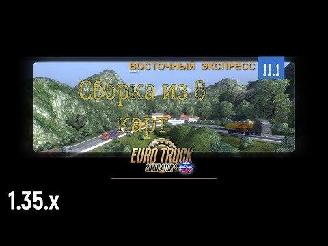 Euro Truck Simulator 2 - сборка из 8 карт на основе Восточный Экспресс V11.1 # 65
