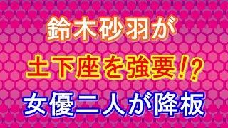鈴木砂羽が土下座強要?本番2日前に女優が舞台を降板! 鳳恵弥 検索動画 25