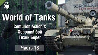 World of Tanks #18, СТ Британии Centurion Action X, Тихий Берег, Рубрика Хороший бой
