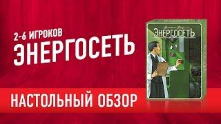 Настольная игра «ЭНЕРГОСЕТЬ. РОССИЯ» Обзор // POWERGRID. Boardgame Review