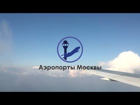 Аэропорты Москвы: Домодедово, Внуково, Шереметьево...