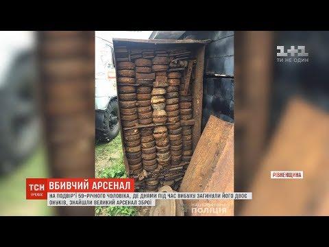 ТСН: На подвір'ї дідуся, де під час вибуху загинули діти, правоохоронці знайшли більше тисячі боєприпасів