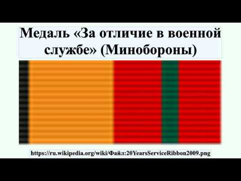 Медаль «За отличие в военной службе» (Минобороны)