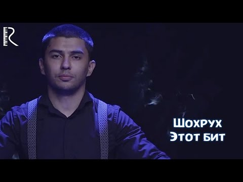 SHOXRUX - ЭТОТ БИТ 2016