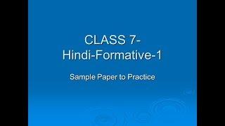 NCERT-Class 7-Hindi-Formative Assesment-Sample Paper