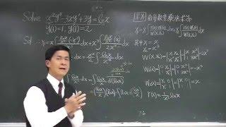 【教學影片】提要081a:成功大學碩士班入學考試「工程數學」相關試題▕ 講師:中華大學土木系呂志宗教授