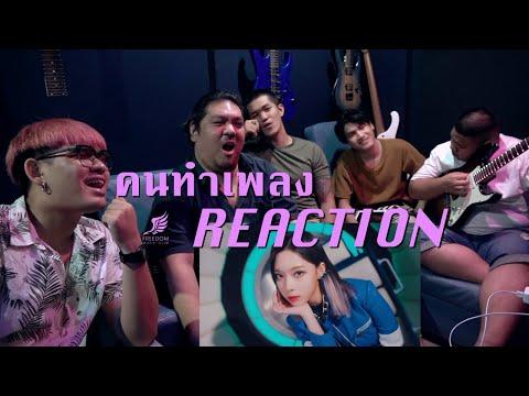 [คนทำเพลง REACTION Ep.121] aespa 에스파 'Next Level' MV & Choreography REACTION