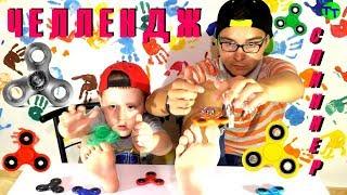 Челлендж СПИННЕРЫ крутим на всем Детское видео