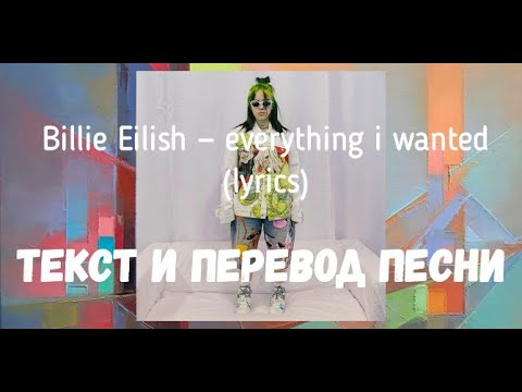 Billie Eilish — Everything I Wanted (lyrics текст и перевод песни)