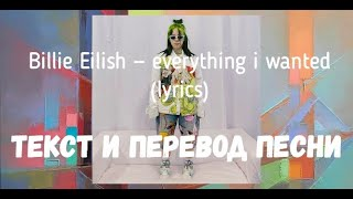 Download Billie Eilish — everything i wanted (lyrics текст и перевод песни) Mp3 and Videos