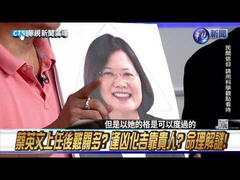 20160505華視新聞廣場:華府傳訊.北京通牒 520倒數美中焦慮深-2