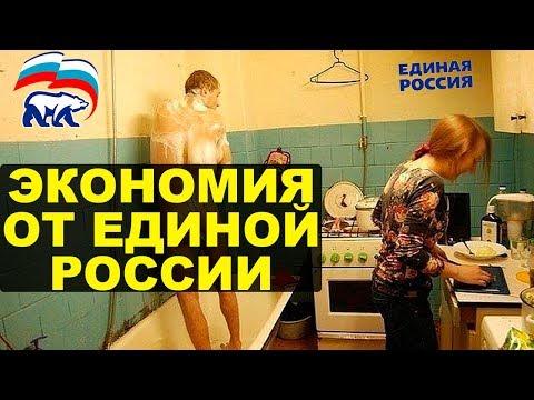 """Брошюра """"Экономим с умом"""" от Единой России"""