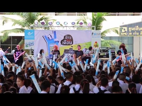 GMM MUSIC PARADE SCHOOL TOUR ปี2 โรงเรียนนวมินทราชินูทิศหอวัง นนทบุรี