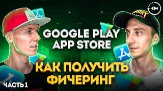 Фичеринг приложений и игр Play market / App store для новичков
