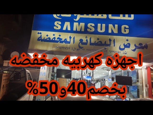 اجهزه كهربيه مخفضه استوك بخصم 40و50 بضمان توكيل سامسونج فى جده السعوديه Youtube