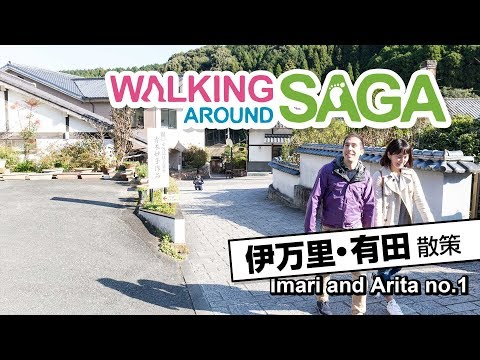 WALKING AROUND SAGA (Imari and Arita no.1) / 伊万里・有田をお散歩
