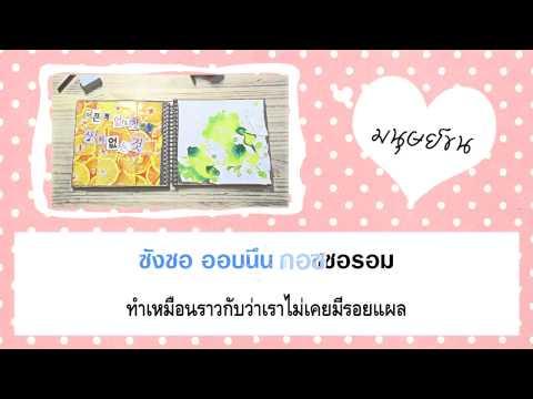 [THAI-SUB] As One (애즈원) - Awkward Love (사랑이 어색해)