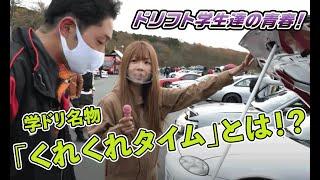 【イベレポ】全日本学生ドリフト王座決定戦 2020 Part2【メカニックTV】