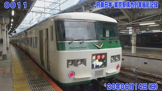 11【FHD30p】'20年06月14日 JR東日本・東京駅構内 列車撮影記録