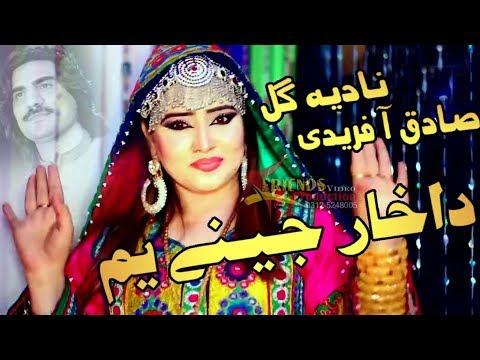 Sadiq Afridi & Nadia Gul Pashto New Songs 2018 - Double Singaar Ba Nakawe Mazigari Ke