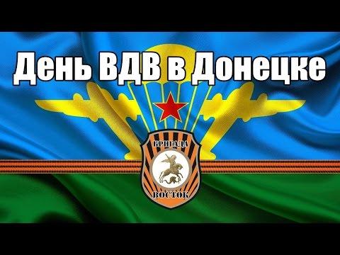 День ВДВ в Донецке! Это стоит посмотреть! 02.08.2015