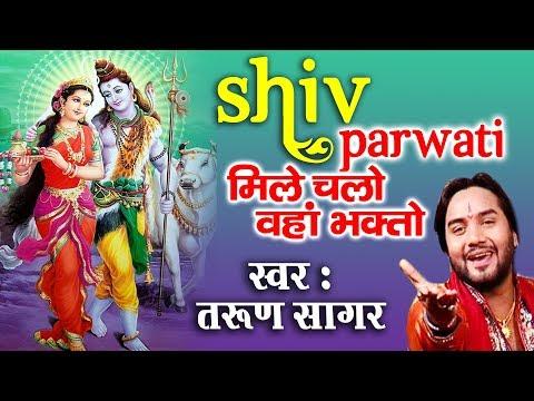 शिव पार्वती मिले चलो वाह भक्तो - Popular Shivratri Song - Video Song By Tarun Sagar: शिव पार्वती चलो वाह भक्तो - Popular Shivratri Song - Video Song By Tarun Sagar #Bhakti Bhajan Kirtan  Song - शिव पार्वती चलो वाह भक्तो   Singer - Tarn Sagar  Copyright : Shubham Audio Video  Watch