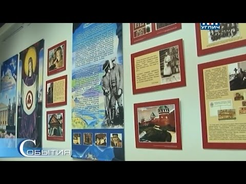 Выставка «Пакт Рериха. История и современность» в г. Угличе, Ярославской области