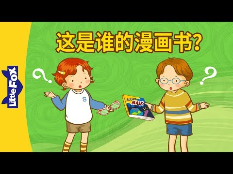 Whose Comic Book Is This? (这是谁的漫画书?) | Learning Songs 2 | Chinese | By Little Fox