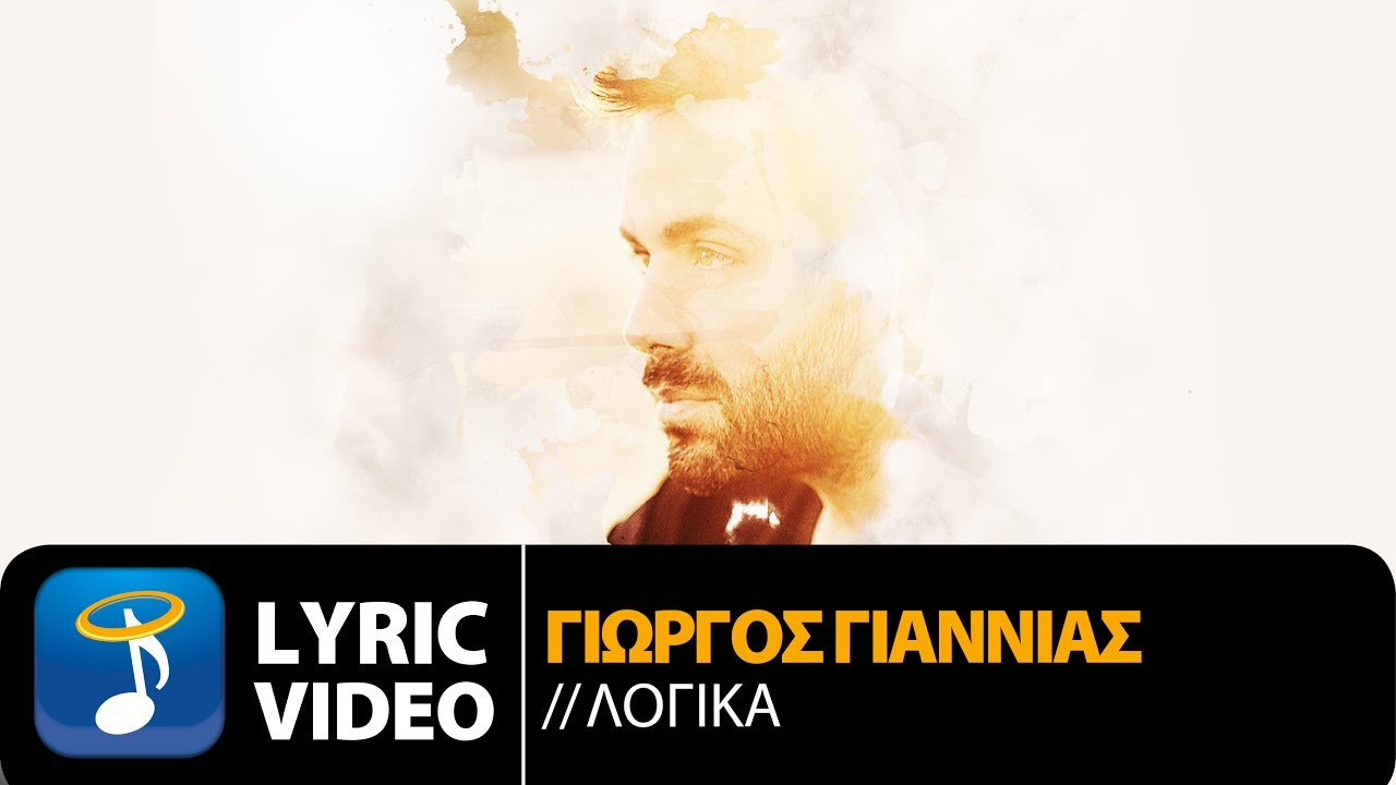 Γιώργος Γιαννιάς - Λογικά | Giorgos Giannias - Logika (Official Lyric Video HQ)