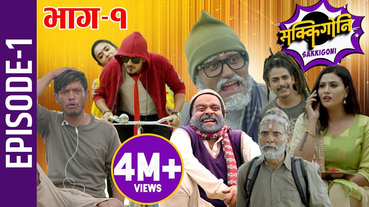 Download Sakkigoni | Comedy Serial | Episode-1 | Arjun Ghimire, Kumar Kattel, Sagar Lamsal, Rakshya, Hari