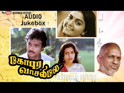 Gopura Vasalile | Audio Jukebox | Karthik | Ilaiyaraaja Official