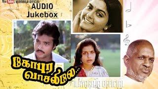 Gopura Vasalile | Audio Jukebox | Karthik | Ilaiyaraaja Official