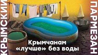 Крымчанам «лучше» без воды   Крымский.Пармезан