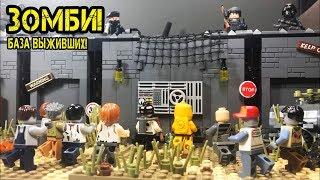 Lego Zombies!! БАЗА ВЫЖИВШИХ в зомби - апокалипсис!! Лего - самоделка! (40 серия самоделок)