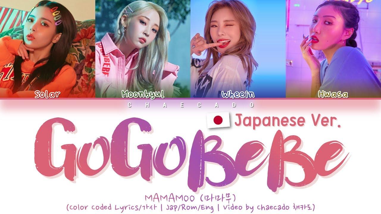 MAMAMOO gogobebe Japanese Version Lyrics (ママムー ゴーゴーべべ 日本語 歌詞)♪ Color Coded ♪Japanese/Romaji/Eng sub - YouTube