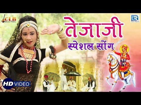 TEJAJI स्पेशल सांग - चाल भाईडा रे | वीर तेजाजी सोंग 2018 Chunnilal Bikuniya | Rajasthani DJ Song