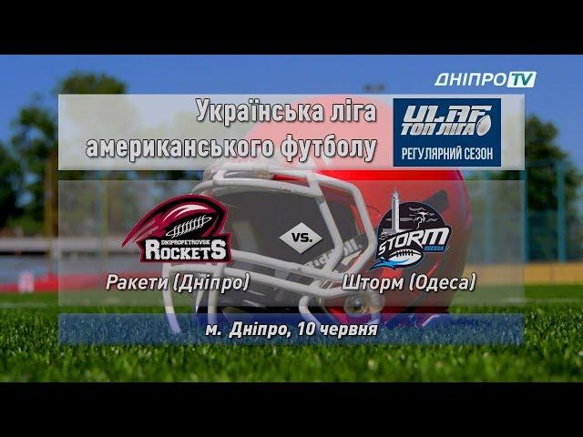 Американський футбол. Ракети(Дніпро)-Шторм(Одеса)