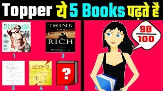 Topper Student Exam Time में ये 5 Books पढ़ते है || Which Book Study in Exam Time || Exam Time Study