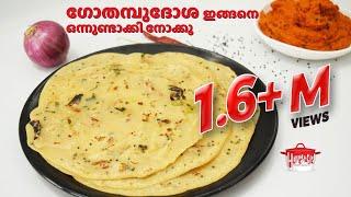 ഗോതമ്പുദോശ ഇങ്ങനെ ഒന്നുണ്ടാക്കി നോക്കൂ!! | Tasty Wheat Dosa