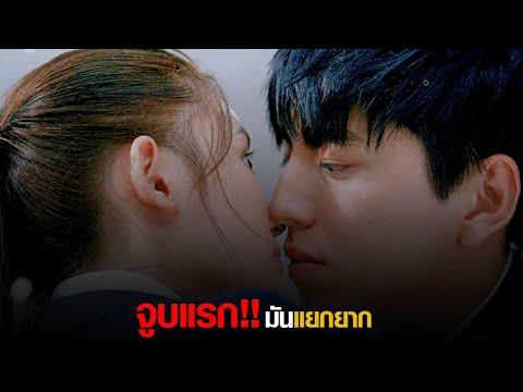 จูลแรก ...มันแยกยาก - Fall in Love at First Kiss (สปอย)