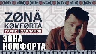 [ЗОНА КОМФОРТА (2020) - 1,2,3,4,5,6,7,8 серия] - обзор на сериал