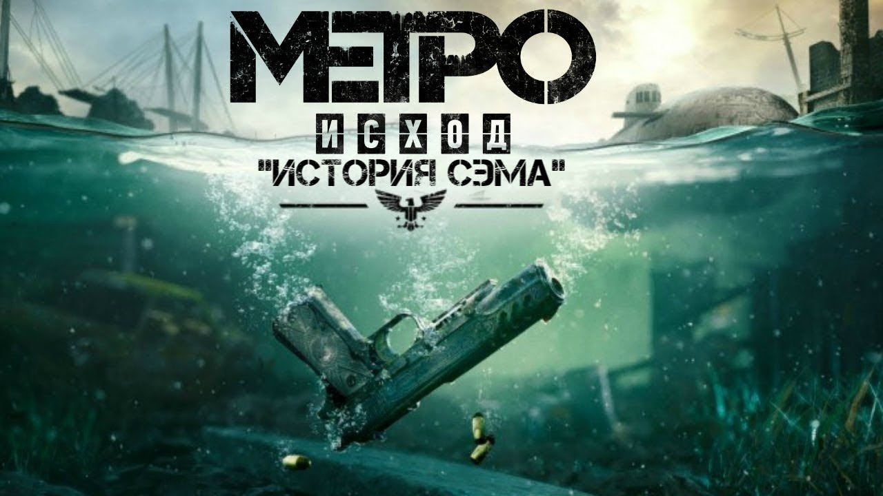 Играем в Метро Исход: История Сэма (Metro Exodus: Sam's Story) #Финал