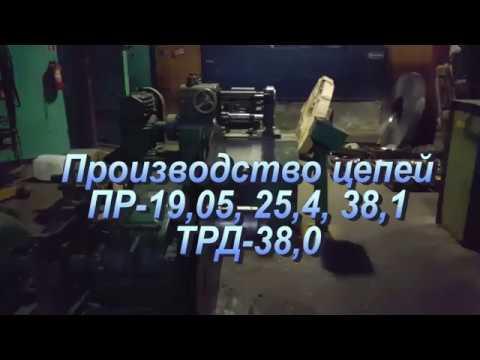 Завод цепей в Новосибирске