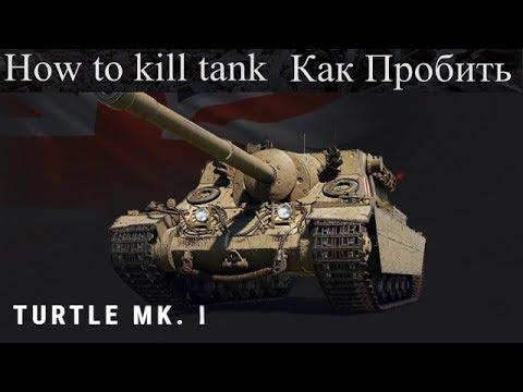 Turtle Mk. 1/Как пробить/Слабые места