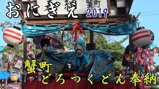 おにぎえ 2019 蟹町 どろつくどん奉納 日吉神社