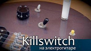 Установка Killswitch на электрогитаре