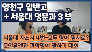 3부:자기주도 영어 독서와 글쓰기(서울대 자소서 4번 …