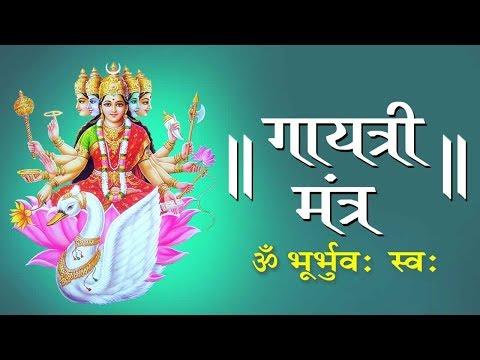 LIVE: Gayatri Mantra Chanting | गायत्री मंत्र जाप | ॐ भूर्भुवः स्वः
