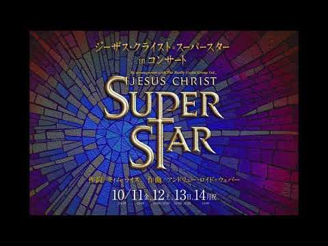 Jesus Christ Superstar-Gethsemane