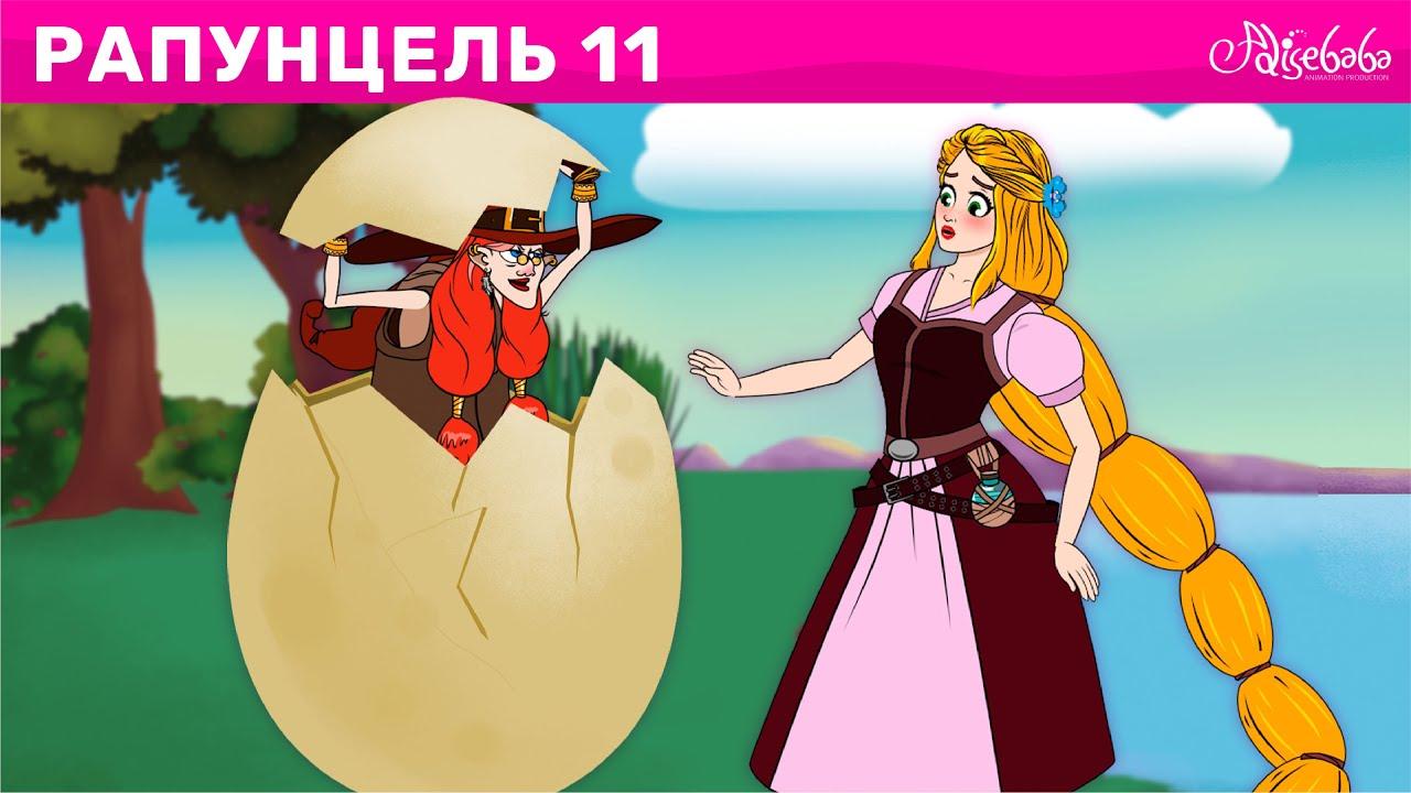 Рапунцель Эпизод 11 | Гигантское Яйцо С Сюрпризом | Сказки для детей | Сказки для детей и Мультик